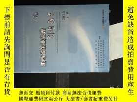 二手書博民逛書店江西省企業管理創新成果罕見2015上下冊Y209047 江西科學