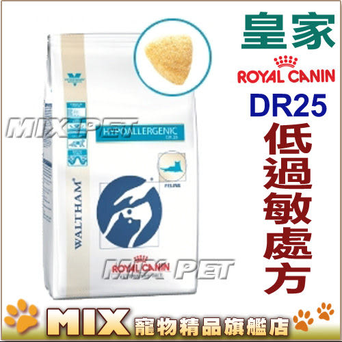 ◆MIX米克斯◆代購法國皇家貓用處方飼料. 【DR25】.貓用處方 2.5kg