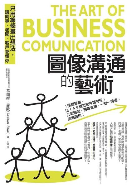 圖像溝通的藝術The Art of Business Communication