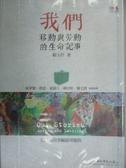 【書寶二手書T9/社會_JBJ】我們-移動與勞動的生命記事_顧玉玲