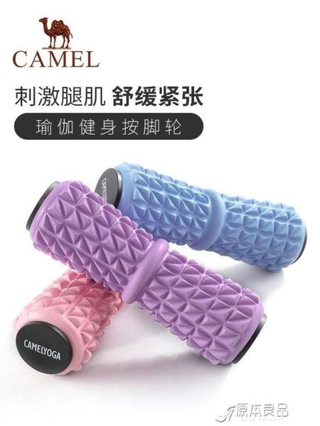 放鬆器小腳按腳輪健身泡沫軸滾軸按摩器女 【快速出貨】良品