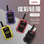 特惠對講機迷你對講機微型無線戶外酒店餐廳民用大功率手持小型對講器機