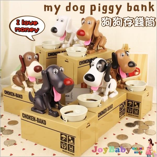 【NG特惠商品】兒童玩具偷錢貓存錢筒 吃錢狗撲滿-JoyBaby