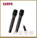 *新家電錧* 【SAMPO聲寶 ZK-Z02】無線麥克風2入組 (限定使用電視QA/JA系列)