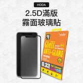 hoda iPhone X Xs XR Xs Max 2.5D 滿版 霧面 玻璃保護貼 玻璃貼 9H 鋼化玻璃 0.33mm 防指紋