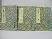 【書寶二手書T7/文學_GY4】中國歷代文學論著精選_上中下合售_民80