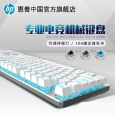 有線鍵盤惠普真機械鍵盤臺式電腦青軸黑軸紅軸茶軸有線游戲吃雞碼字電競筆 LX春季特賣