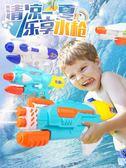 沙灘玩具 兒童水槍戲水玩具成人漂流水搶大號男孩抽拉式高壓噴水槍呲 蘇荷精品女裝IGO