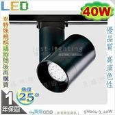 【LED軌道燈】LED 40W。台灣晶片。黑款 黃光 鋁製品 筒款 優品質※【燈峰照極my買燈】#gH004-3