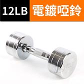 12LB (二支入=12LB*2支)鋼製電鍍啞鈴/重量啞鈴/電鍍啞鈴/重量訓練