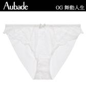 Aubade舞動人生S-XL蕾絲三角褲(牙白)OG