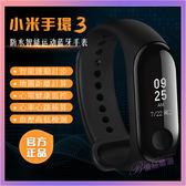 智慧運動 小米手環3 測心率血壓 睡眠監測 計步防水 男女
