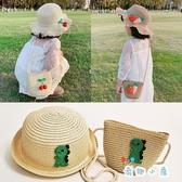 【買帽送包】夏日兒童遮陽帽防曬帽子草帽套裝小孩太陽帽【奇趣小屋】