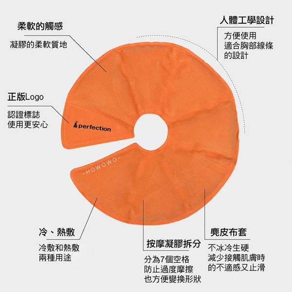 韓國 Perfection 乳房專用冷熱敷墊 胸部 塞奶 舒緩墊 熱敷墊 0361
