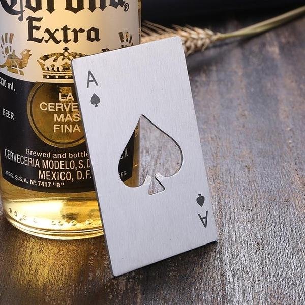 創意撲克牌啤酒開瓶器啟瓶器不銹鋼啤酒起子多功能隨身信用卡式