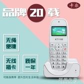 電話機 KT1100家用無線座機插卡電話機 移動鐵通/聯通電信無繩手機小靈通 阿薩布魯