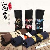 中國風復古帆布捲筆袋大容量布藝筆簾鋼筆袋男女學生繪畫鉛筆袋