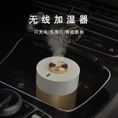空氣淨化器車載加濕器汽車用香薰噴霧空氣凈化器車內氛圍燈霧化香薰機除異味 新年禮物