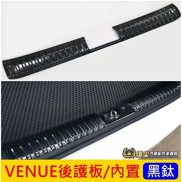 HYUNDAI現代【VENUE後護板/內置】2020 2021 VENUE後內護板 不鏽鋼防刮板 保桿飾條