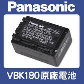 【完整盒裝】全新 VW-VBK180 原廠電池 國際 Panasonic VBK180 SD80 TM90 TMX1