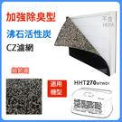 加強除臭型沸石活性炭CZ濾網適用HHT270WTWD1honeywell空氣清靜機