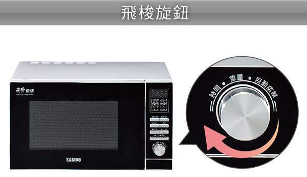 【SAMPO 聲寶】28L天廚變頻微波爐 RE-B528TD《刷卡分期+免運》
