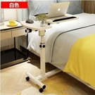 宿舍電腦桌 床上書桌 床邊桌 行動升降桌【223白色】