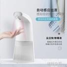 全自動智慧感應酒精噴霧消毒器 智慧洗手器...