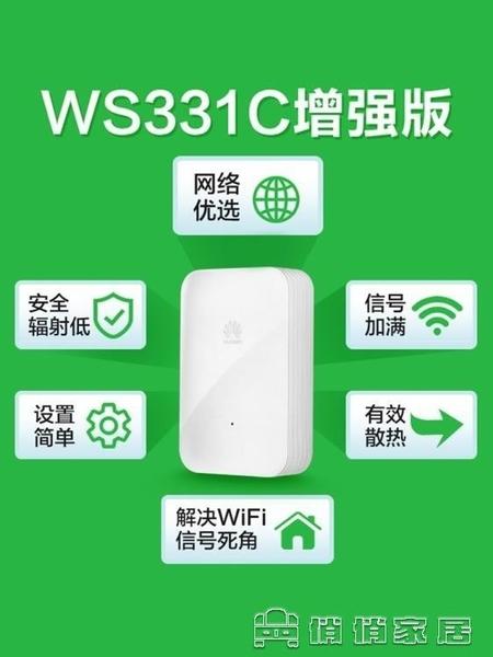 路由器丨華為無線wifi信號增強器中繼放大擴展器家用路由穿牆接收擴大網路丨【免運快出】