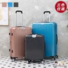 MARC ROCOO-20吋-時尚旅人大容量輕量行李箱-MR-001 (三色可選)