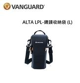 【聖影數位】VANGUARD 精嘉-ALTA LPL-鏡頭收納袋 (L)【公司貨】
