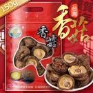 【年貨】台中新社香菇 黑棗冬菇 150g/包