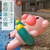 洗澡玩具寶寶洗澡玩具男女孩戲水沐浴噴水0-1-3歲兒童會游泳 『獨家』流行館