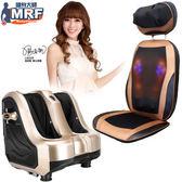 MRF健身大師—金碧輝煌超越天王星級按摩大全配 美腿機金+按摩椅墊金