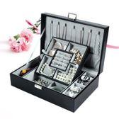 首飾盒公主歐式韓國手飾品首飾收納盒雙層耳環戒指飾品盒·樂享生活館