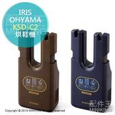 日本代購 空運 2019新款 IRIS OHYAMA KSD-C2 鞋子 烘乾機 烘鞋機 乾燥機 除臭 消臭