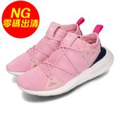 【US8-NG出清】adidas 休閒鞋 ARKYN W 粉紅 白 女鞋 膠片發黃 運動鞋【PUMP306】