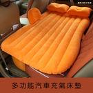 〔3699shop〕多功能汽車床墊 野餐床墊 露營床墊 露天沙發 旅行床 充氣床墊 客房床墊 租屋 車中床