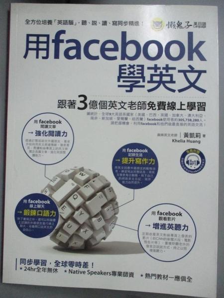 【書寶二手書T5/語言學習_EVC】用Facebook學英文_黃凱莉