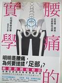 【書寶二手書T1/養生_J7Z】腰痛的實學:從背骨、骨盆、足部開始治療_石垣英俊,  高淑珍