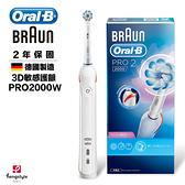 德國百靈Oral-B-敏感護齦3D電動牙刷PRO2000W 送Oral-B盥洗收納包