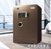 指紋密碼保險櫃家用60cm辦公床頭入牆WIFI遠程保險箱小型防盜 聖誕節免運