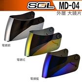 SOL 安全帽 MD04 MD-04 外層電鍍大鏡片 電鍍銀 電鍍紅 電鍍藍 23番 全罩 可掀式 可樂帽 原廠鏡片