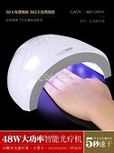 美甲工具LED光療燈感應光療機SUN9C9S烤指甲烘乾機速幹甲油膠烤燈 快速出貨