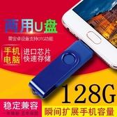 隨身碟手機u盤 128g 電腦手機兩用128g創意OTG迷你128g優盤U盤 萬客居