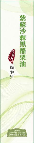 紫蘇沙棘黑醋栗調合油 5ml*30包(盒)*5盒~全植物油~ 昇活芫油