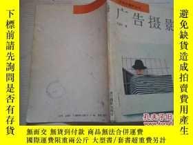 二手書博民逛書店罕見《廣告攝影》1991年8月1版1印Y203467 侯福樑 著