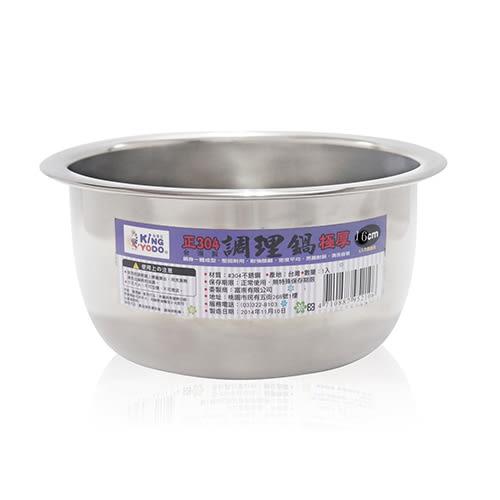 金優豆 304極厚不鏽鋼調理鍋(16cm)【愛買】