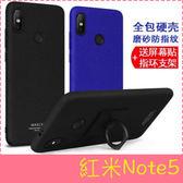 【萌萌噠】Xiaomi 紅米Note5  創意指環支架保護殼 細緻磨砂手感 防滑 指環扣 車載 手機套 手機殼
