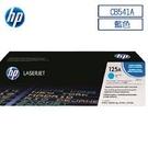 HP CB541A原廠青藍色碳粉匣 適用CP1300/CP1215/1510/1515n/1518ni/CM1312mfp/CM1512mfp(原廠品)